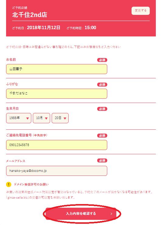銀座カラー北千住2nd店 予約