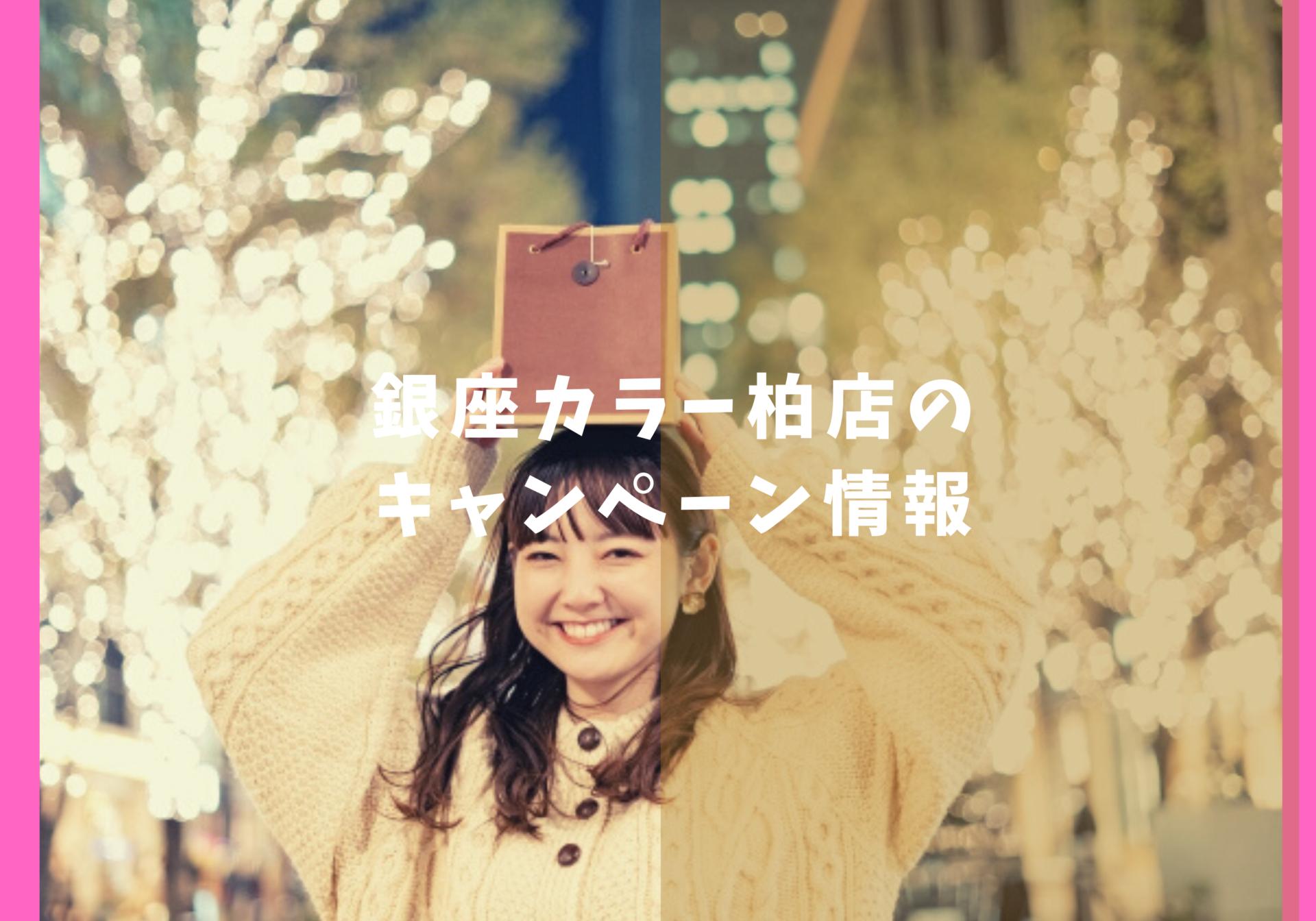 銀座カラー柏店キャンペーン情報