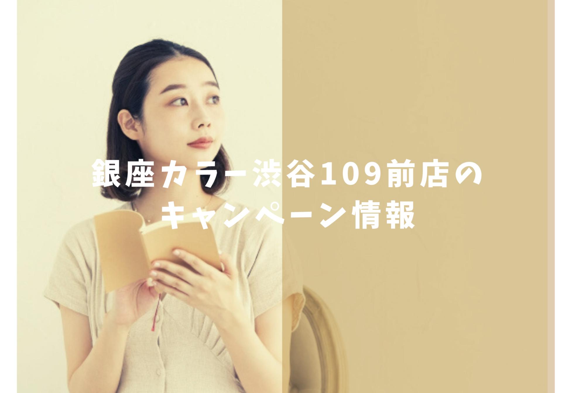 銀座カラー渋谷109前店キャンペーン情報