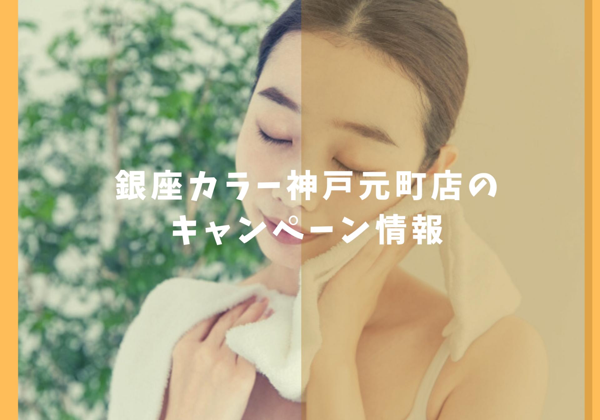 銀座カラー神戸元町店キャンペーン情報