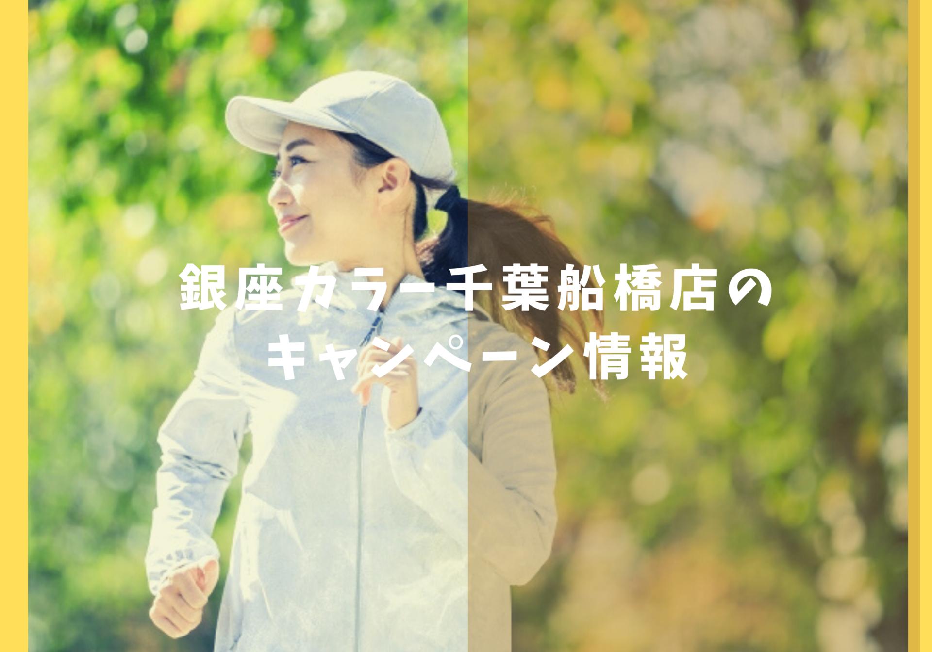 銀座カラー千葉船橋のキャンペーン情報