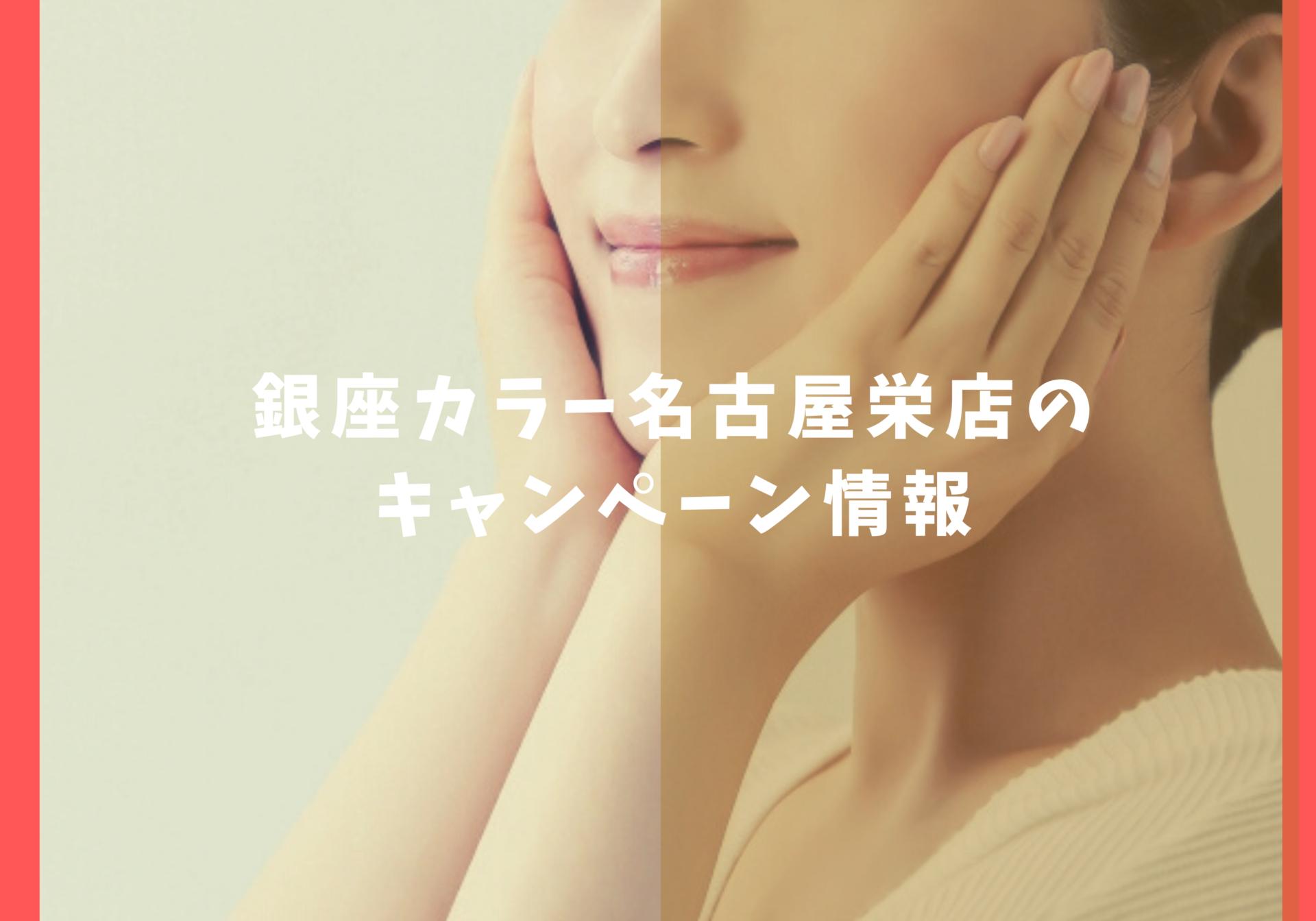 銀座カラー名古屋栄店キャンペーン情報