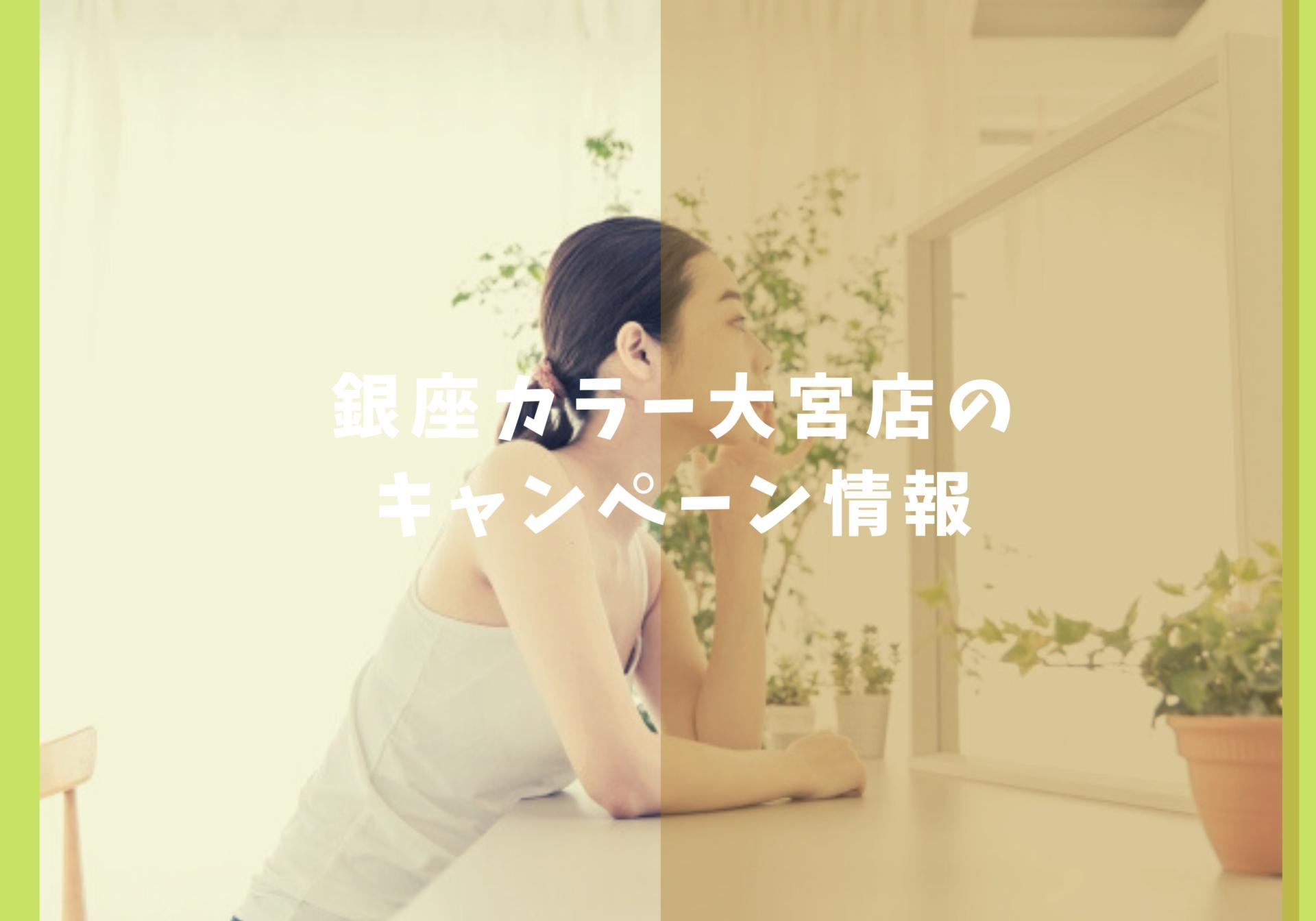 銀座カラー大宮店キャンペーン情報