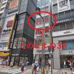 銀座カラー 新宿東口店 行き方
