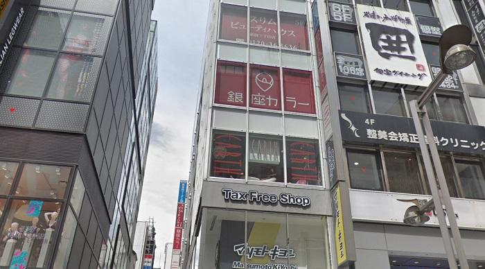 銀座カラー新宿東口店の<行き方・口コミ・予約方法>まとめ