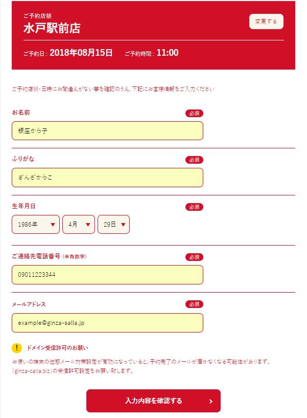 銀座カラー水戸駅前店の予約方法