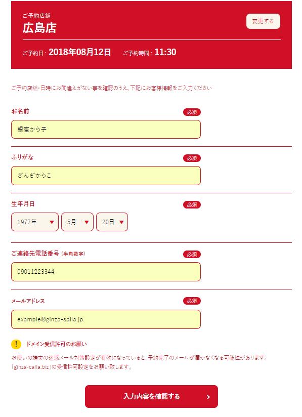 銀座カラー広島店の予約方法