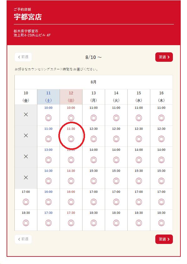 銀座カラー宇都宮店のカウンセリング申し込み方法