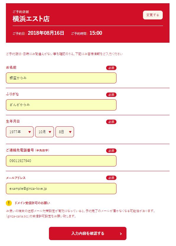 銀座カラー横浜エスト店の無料カウンセリング予約方法