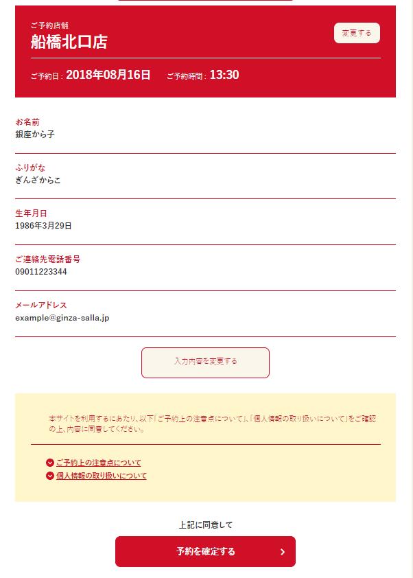 銀座カラー船橋北口店の予約方法