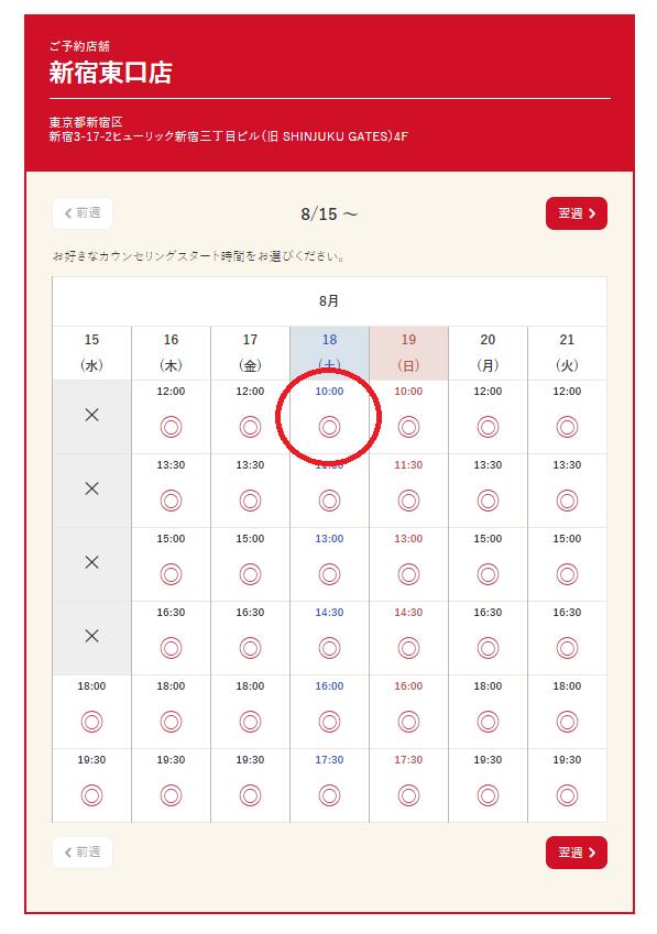 銀座カラー新宿東口店の予約方法