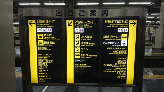 阪急電車梅田ホーム
