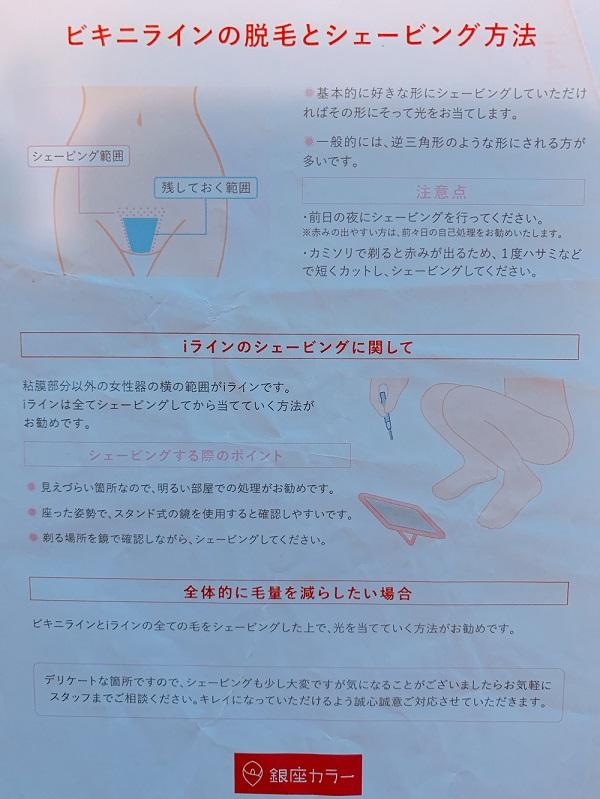 銀座カラー シェービング方法
