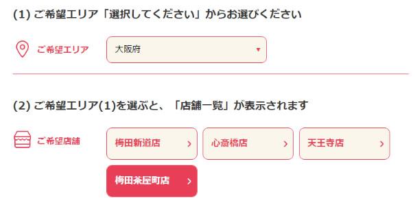 公式サイトの右上にある『無料カウンセリング予約』ボタンを押す