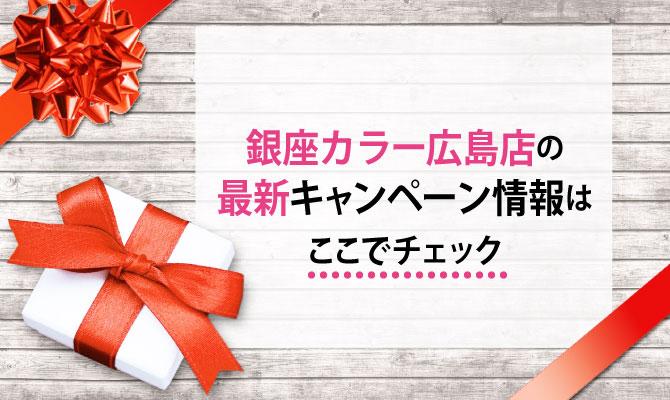 銀座カラー広島店の最新キャンペーン情報