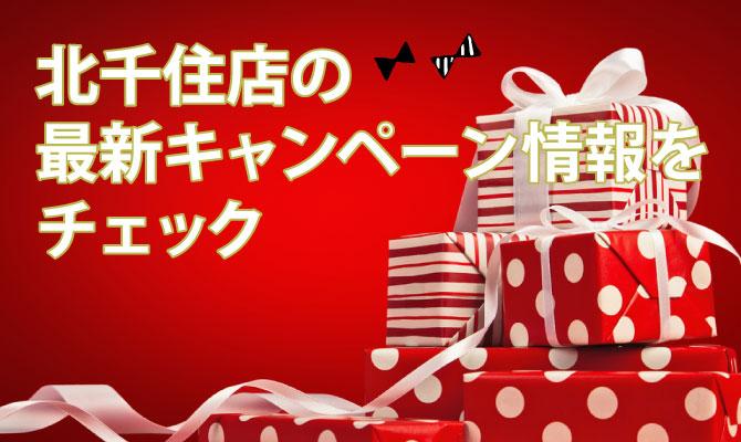 銀座カラー北千住店の最新キャンペーン情報