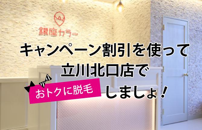 銀座カラー立川北口店の最新キャンペーン情報