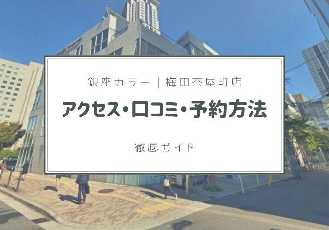 銀座カラー梅田茶屋町店のアクセス・口コミ・予約方法