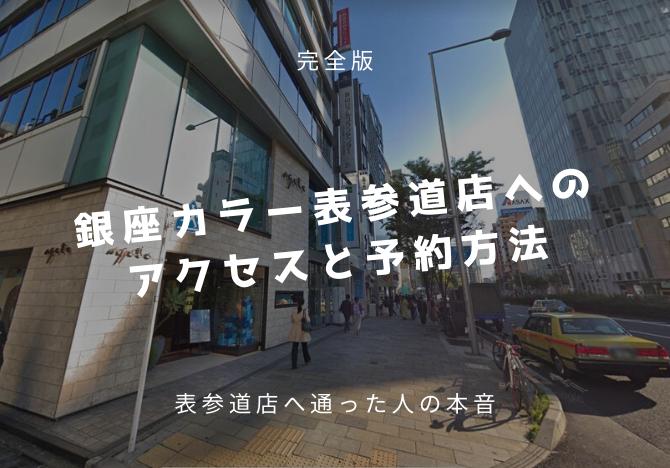 銀座カラー表参道店