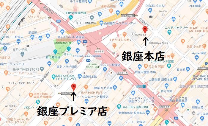 銀座カラー プレミア店