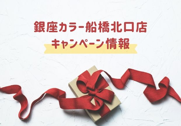 銀座カラー船橋北口店のキャンペーン情報