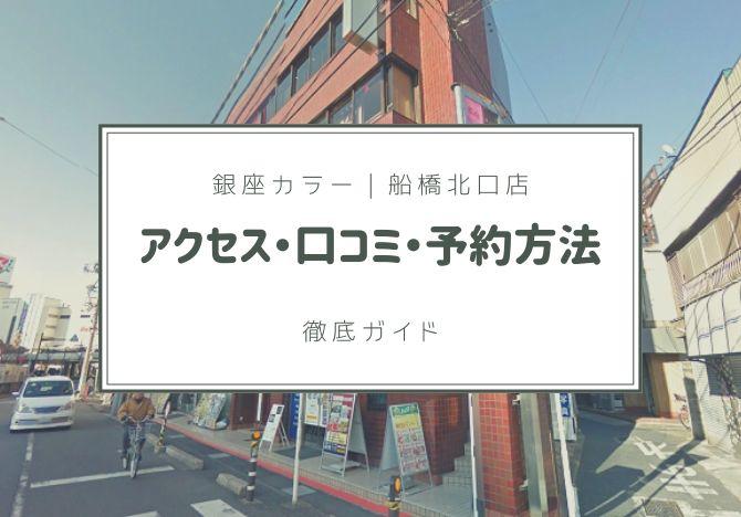 銀座カラー船橋北口店のアクセス・口コミ・予約方法