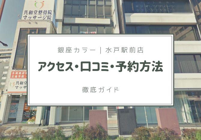 銀座カラー水戸駅前のアクセス・口コミ・予約方法