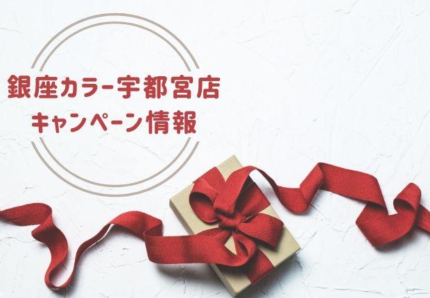 銀座カラー宇都宮店のキャンペーン情報