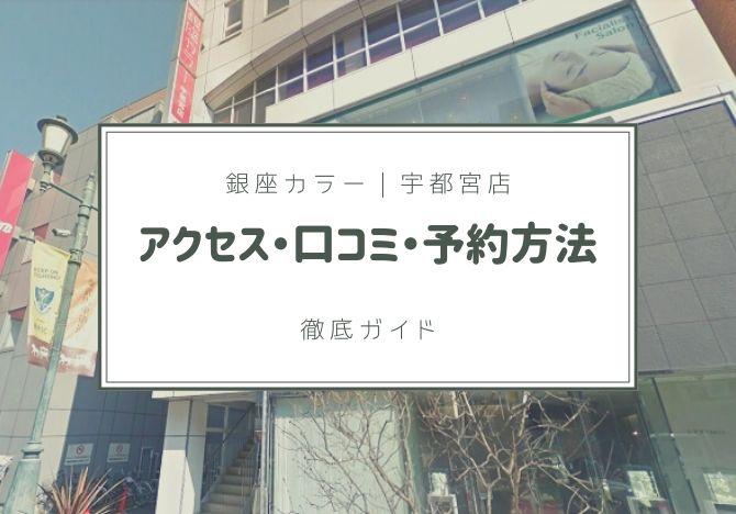 銀座カラー宇都宮店のアクセス・口コミ・予約方法