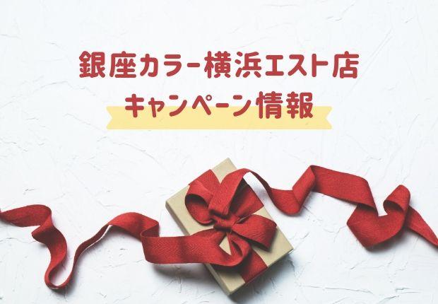 銀座カラー横浜エスト店のキャンペーン情報