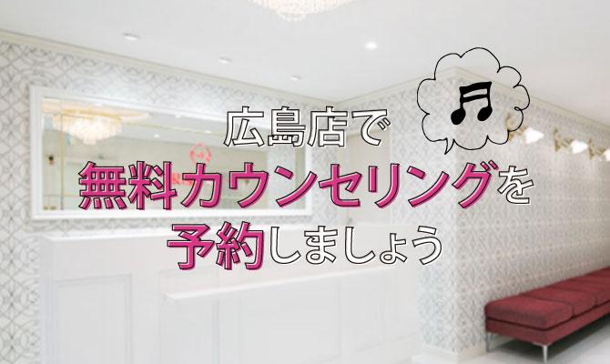 銀座カラー広島店の無料カウンセリング予約方法