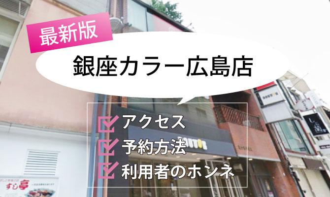 銀座カラー広島店