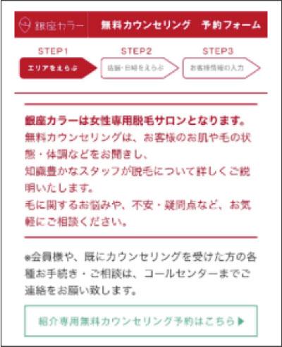 「東京23区」をタップ
