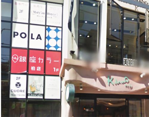 銀座カラー柏店