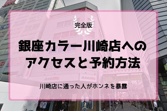銀座カラー川崎店