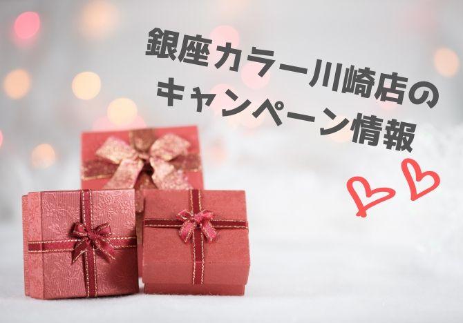 銀座カラー川崎店のキャンペーン情報