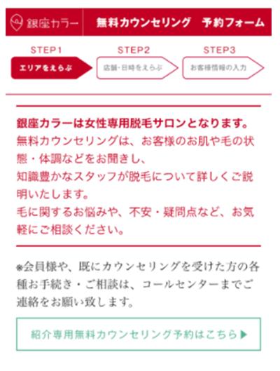 エリア選択画面に切り替わります。下にスクロールをして店のある、神奈川県をタップします