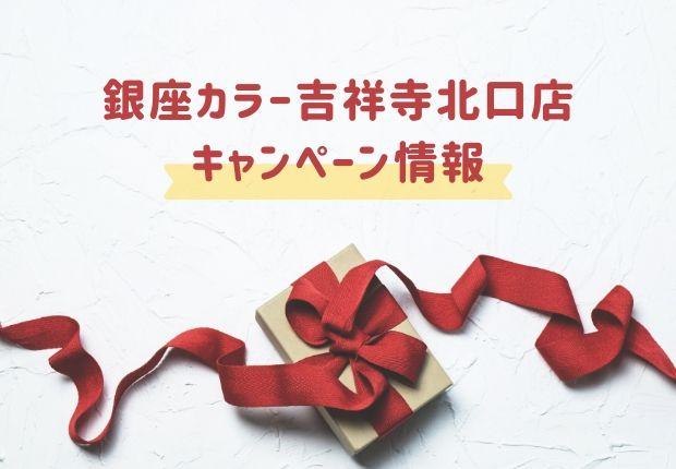 銀座カラー吉祥寺北口店のキャンペーン情報