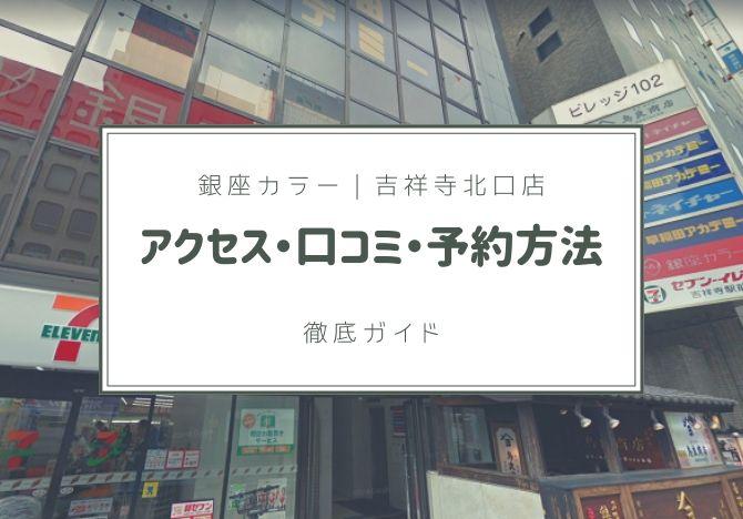 銀座カラー吉祥寺北口店のアクセス・口コミ・予約方法