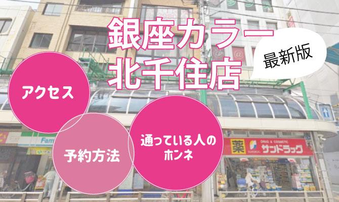 銀座カラー北千住店