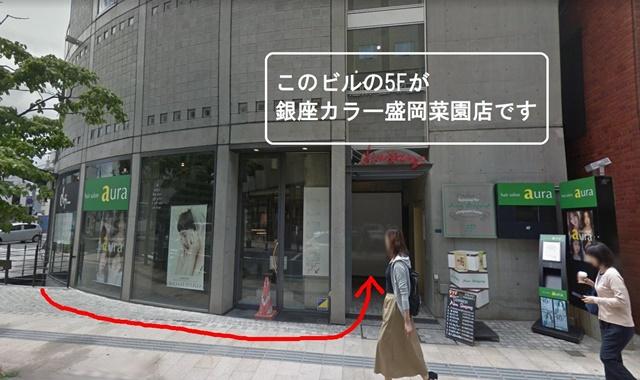 銀座カラー盛岡菜園店 入口