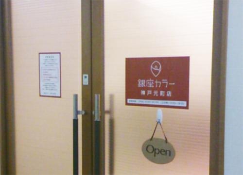 銀座カラー神戸元町店の店内の様子