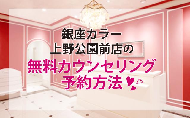 銀座カラー上野公園前店の無料カウンセリング予約方法