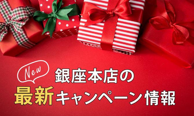 銀座カラー銀座本店の最新キャンペーン情報