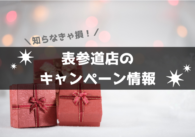 表参道店のキャンペーン情報