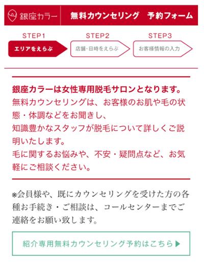 下にスクロールをして店のある、東京都23区をタップ