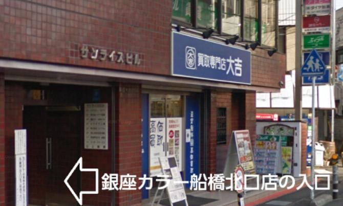 銀座カラー船橋北口店の行き方
