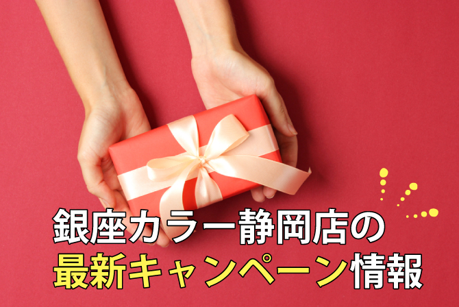 銀座カラー静岡店の最新キャンペーン情報
