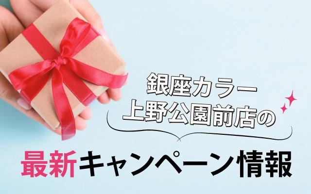 銀座カラー上野公園前店の最新キャンペーン情報