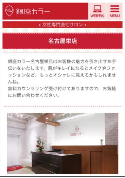 銀座カラー名古屋栄店の予約方法1